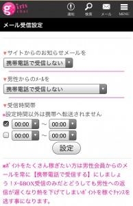 ガールズチャット_メール受信設定