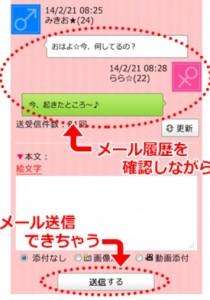 LINE風メール_ガールズチャット