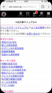 crea_kasegikata_manual