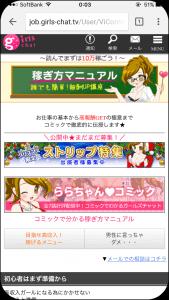 girlschat_kasegikata_manual2
