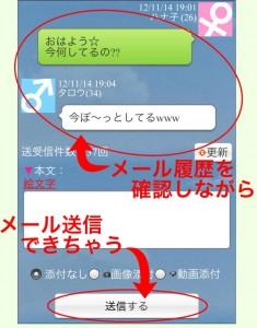 LINE風メール_クレア_キャンディトーク