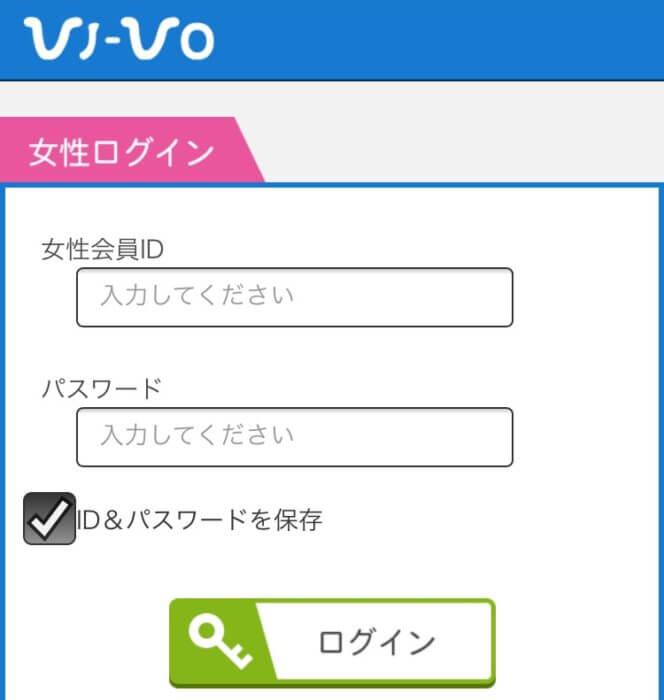VI-VO_ビーボ_メールレディ_ログイン画面