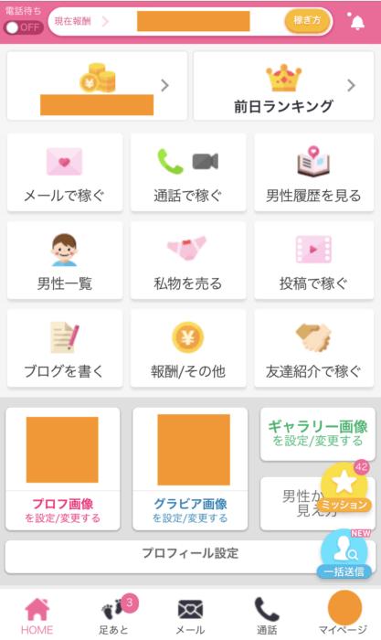 モコム_ユーザー画面