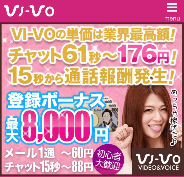 VI-VO(ビーボ)登録画面