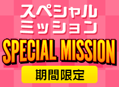 スペシャルミッション_ビーボ_202003