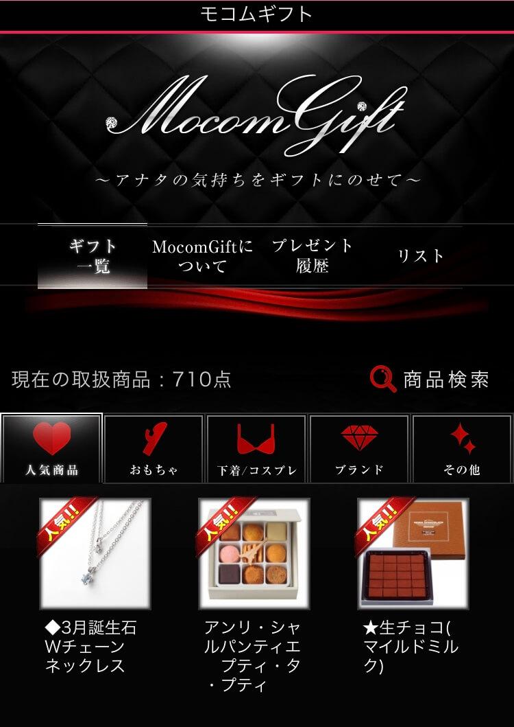 モコムギフト_トップ