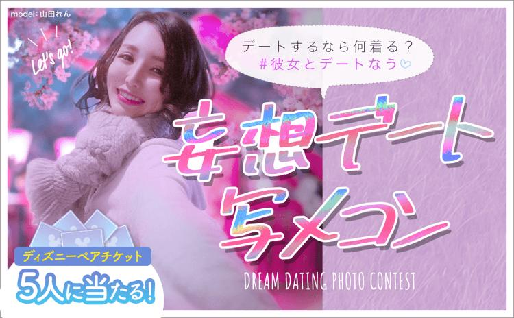 妄想デート写メコン_ファム_202003