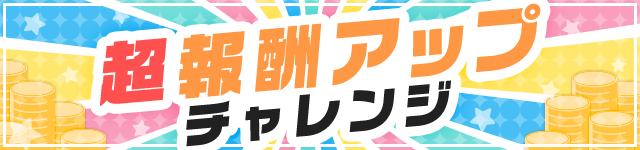 超報酬アップチャレンジ_モコムファム_202003
