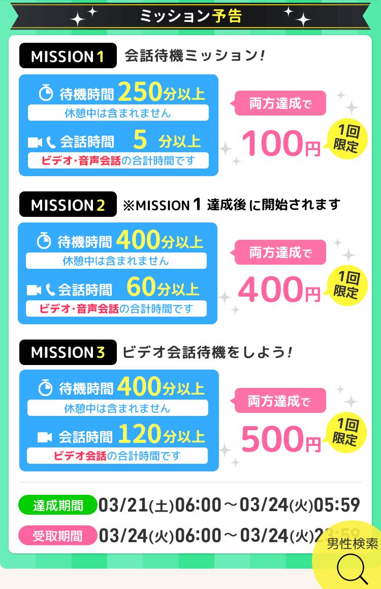 スペシャルミッション_ビーボ_202003_解説