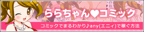ららちゃんコミック_any(エニィ)_ロゴ