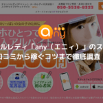 メールレディ「any(エニィ)」のススメ〜口コミから稼ぐコツまで徹底調査!〜_アイキャッチ