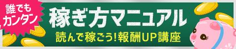 稼ぎ方マニュアル_any(エニィ)_ロゴ2