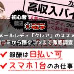 メールレディ「クレア」のススメ〜口コミから稼ぐコツまで徹底調査!〜_アイキャッチ