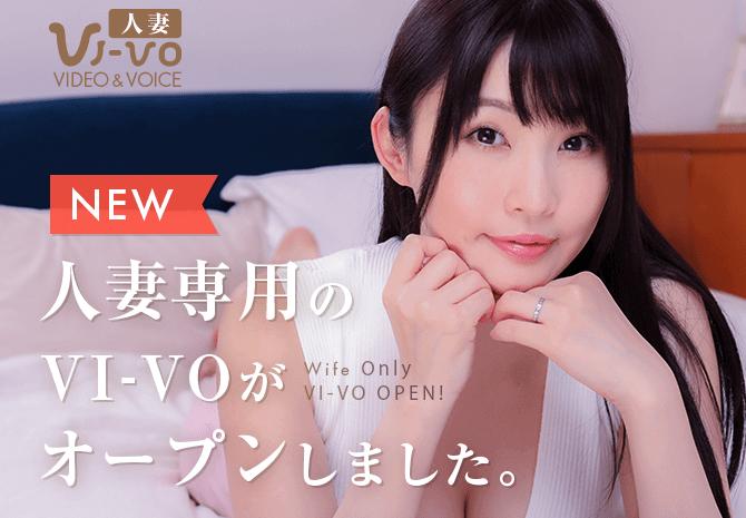 人妻VI-VO(ビーボ)登録画面